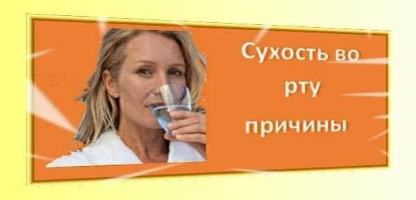 Сухость во рту после еды. Сухость во рту или ксеростомия: причины и последствия