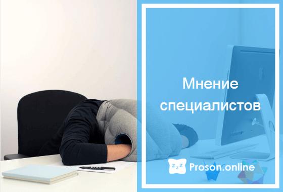 Польза сна для человека