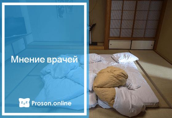 Полезно ли спать без подушки? Мнение специалистов